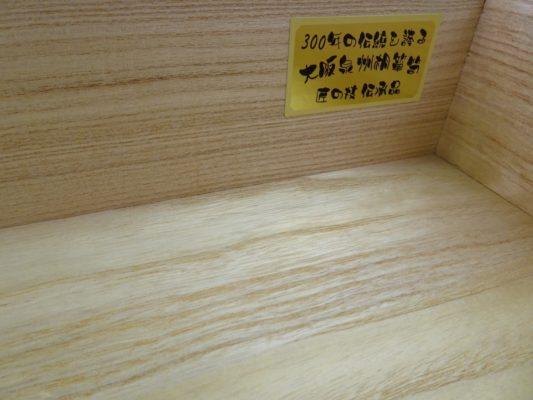 大阪泉州桐箪笥の日本の桐箱 2