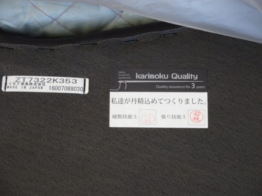 品番 :カリモク ソファー ZT7322K353