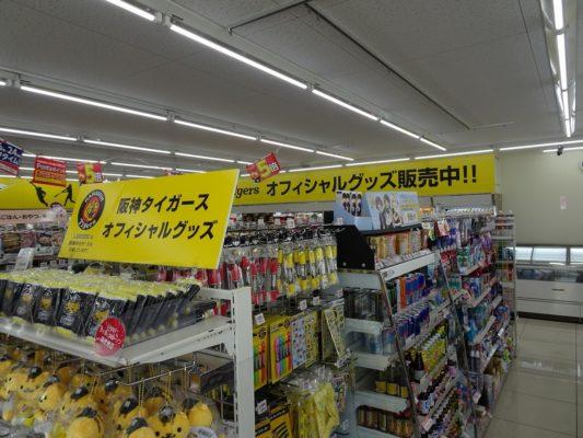 阪神タイガースローソンのオフィシャルグッズコーナー