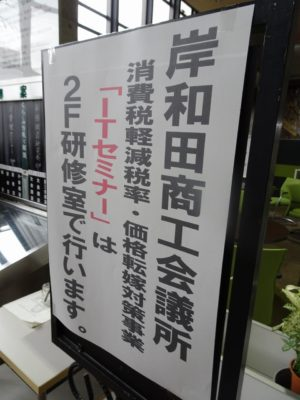岸和田商工会議所ITセミナー