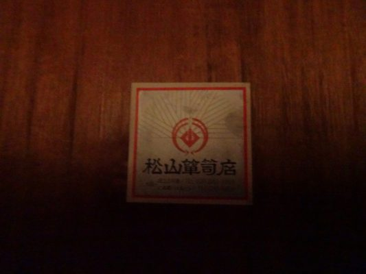 松山箪笥店 証紙 画像