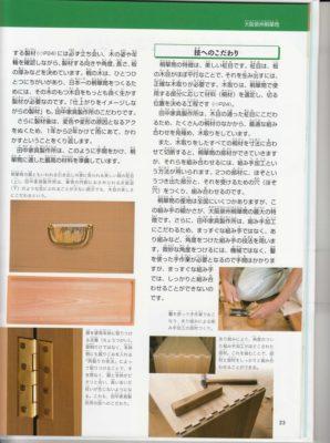 職人図鑑 ⑩伝統工芸品の三
