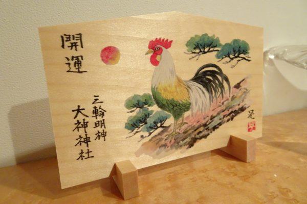三輪明神 大神神社様の干支の開運飾り