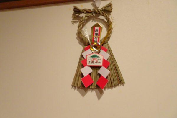 開運招福のしめ縄飾り
