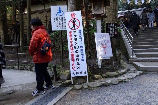 2017年 平成29年 三輪明神 ポケモンGO禁止 写真