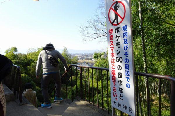 2017年 平成29年 三輪明神 ポケモンGO禁止 写真2