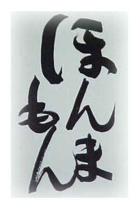 桐たんす の社長ブログ これはあかんでしょう。見極めれる目をもってください。