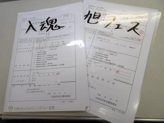 春木旭町の入魂式 お披露目曳行の予定の5月21日まで 2ヶ月を切りました。
