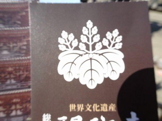醍醐寺の太閤桐
