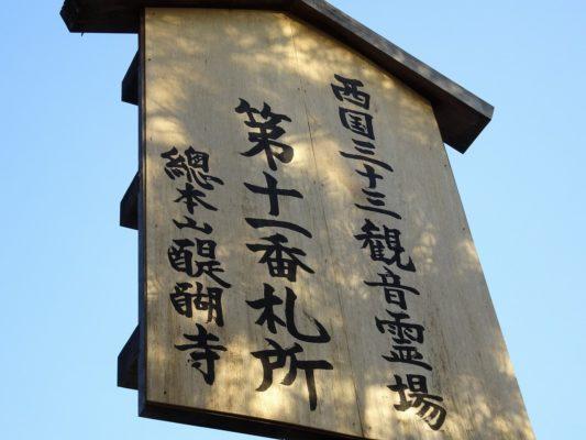 西国三十三観音霊場 第十一番札所 総本山醍醐寺