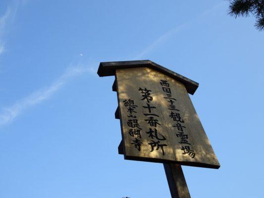 西国三十三観音霊場 第十一番札所 総本山醍醐寺と月