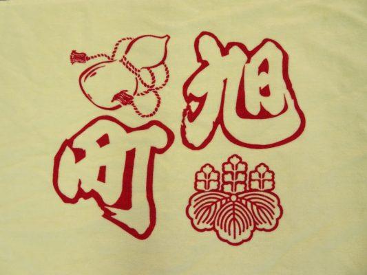 春木旭町の地車修復記念のお花(ご寄付)のお返しの品のロゴ