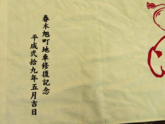 春木旭町の地車修復記念のお花(ご寄付)のお返しの文字