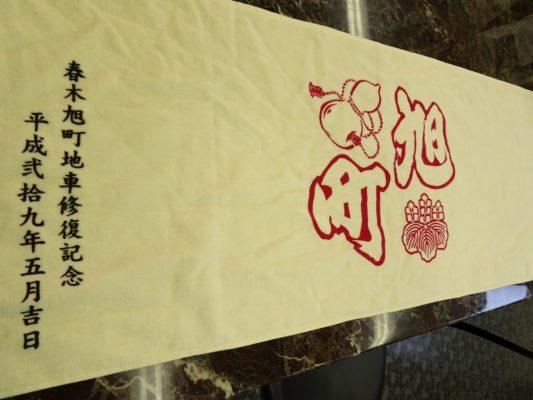 春木旭町の地車修復記念のお花(ご寄付)のお返しのタオル