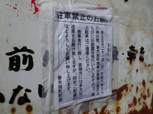 桐箪笥の社長ブログ 春木旭町の曳行についての駐車禁止のお願いの張り紙と警備についての各ポジションの現地確認を行いました。