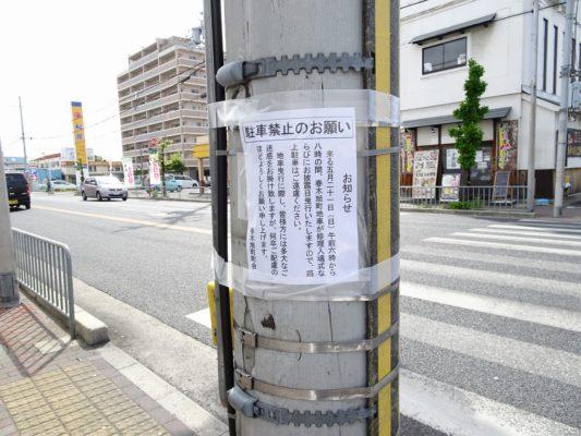 春木 各旭町曳行コースの駐車禁止のお願いの張り紙