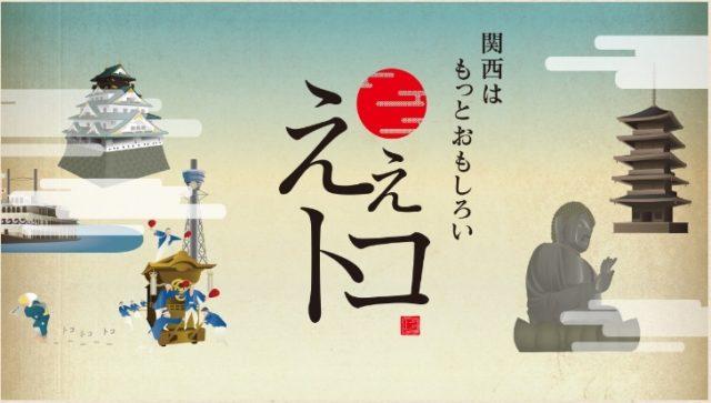 お知らせ☆6月24日(土)にNHKで関西はもっとおもしろいえぇトコが放送されます。