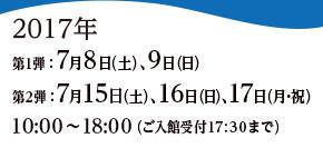 カリモク家具☆リフレッシュ!初夏の新作フェア☆開催のお知らせ