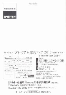 ☆2017年 カリモク☆プレミアム家具フェアのご案内☆