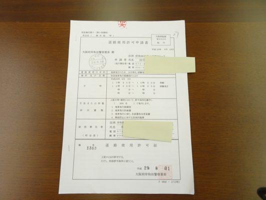 9月3日の試験引きの春木旭町 道路許可証