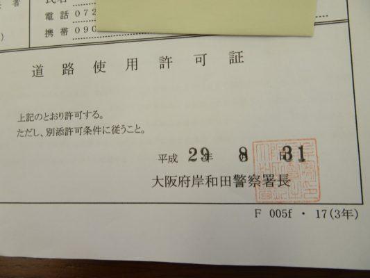 9月3日の試験引きの道路許可証 署長名