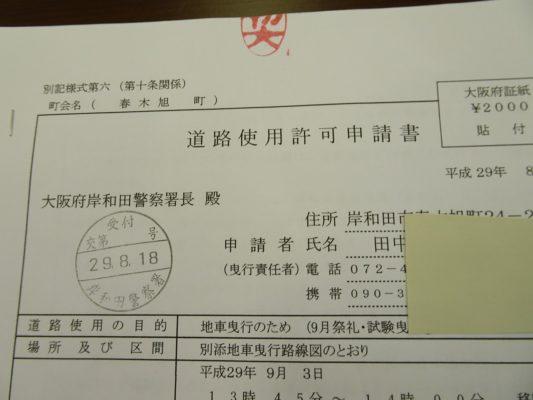 桐タンスの社長ブログ 本日 9月3日の試験引きの道路許可証を岸和田警察署よりいただきました。