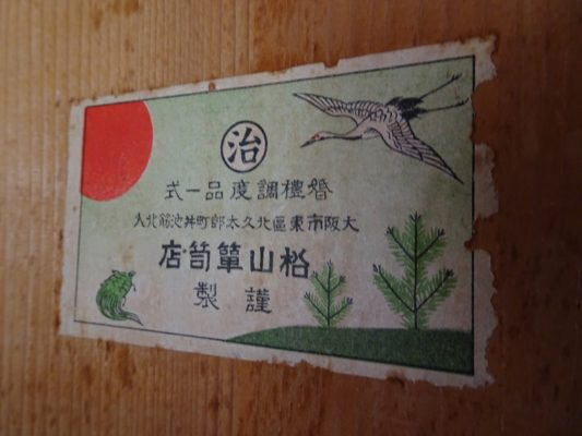 110年以上前の松山の桐たんすのラベル
