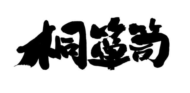 桐箪笥の字