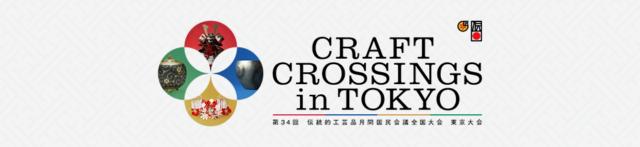 第34回 伝統的工芸品月間国民会議全国大会 東京大会開催のお知らせ