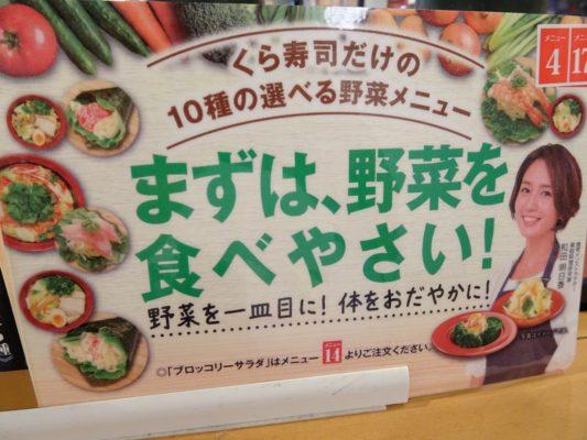 まずは野菜を 食べやさい!