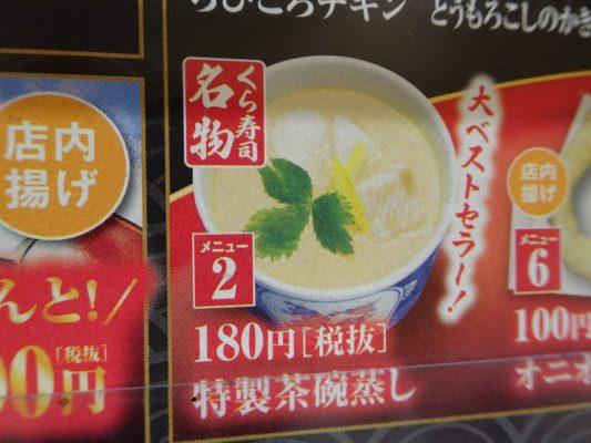 くら寿司 特製茶碗蒸し
