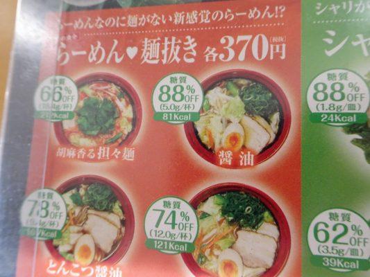 ラーメン・麺抜き