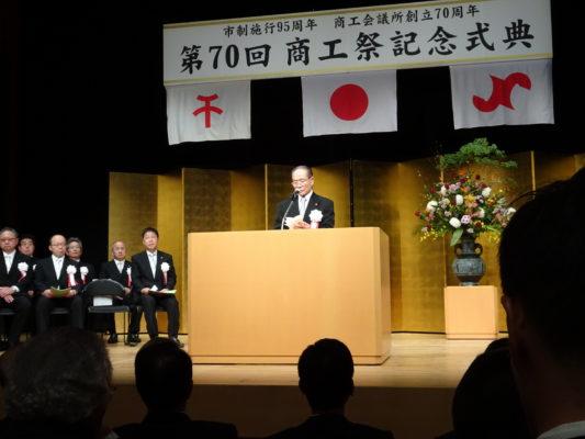 岸和田商工会議所 創立70周年 第70回 商工祭記念式典で優良企業賞を受賞いたしました。