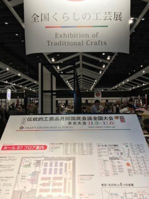 伝統的工芸品月間国民会議全国大会に行ってきました。