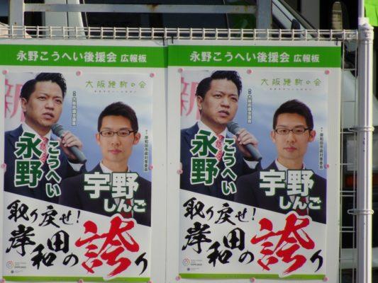 永野こうへい 選挙ポスター