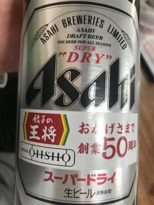 餃子の王将 おかげさまで 創業50周年 の瓶ビール