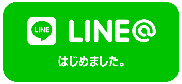 初音の家具 ㈱田中家具製作所がいよいよ LINE@ を始めました!