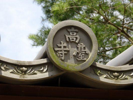 高台寺 瓦