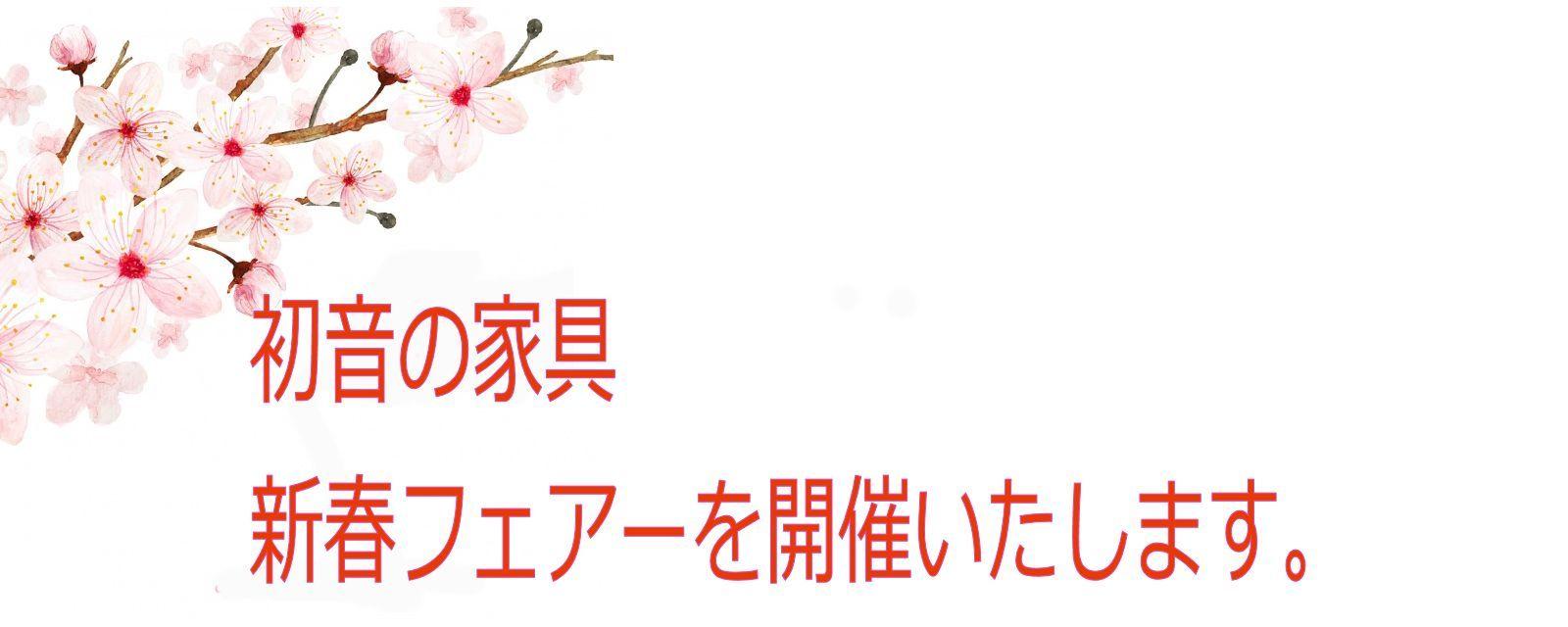初音の家具 新春フェアーを開催いたします。