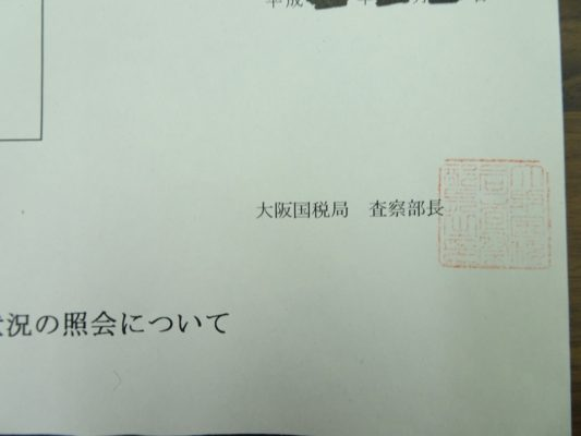 こだわりの桐箪笥の社長ブログ こんなの来たら「ふぎょぎょ」!の続編