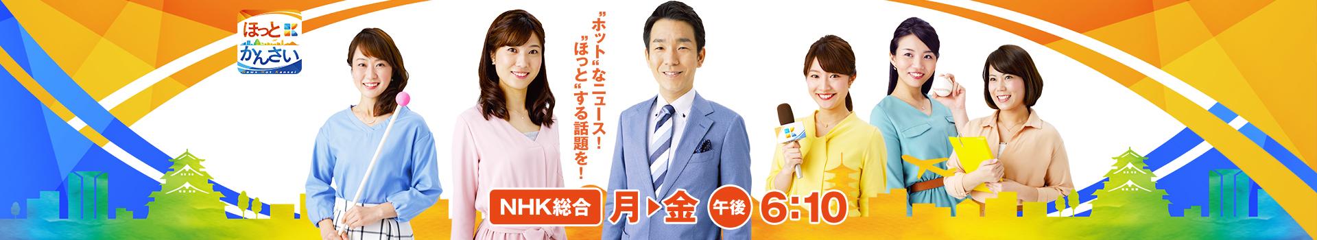 6月13日 午後6時10分からのNHK総合 ニュースほっと関西に生出演いたします。