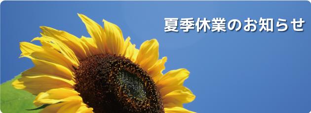 ☆2018年度 株式会社 田中家具製作所  夏季休暇のお知らせです☆