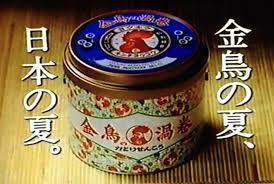 桐たんすの社長ブログ 8月になりました。日本の夏 金鳥の夏 🎆