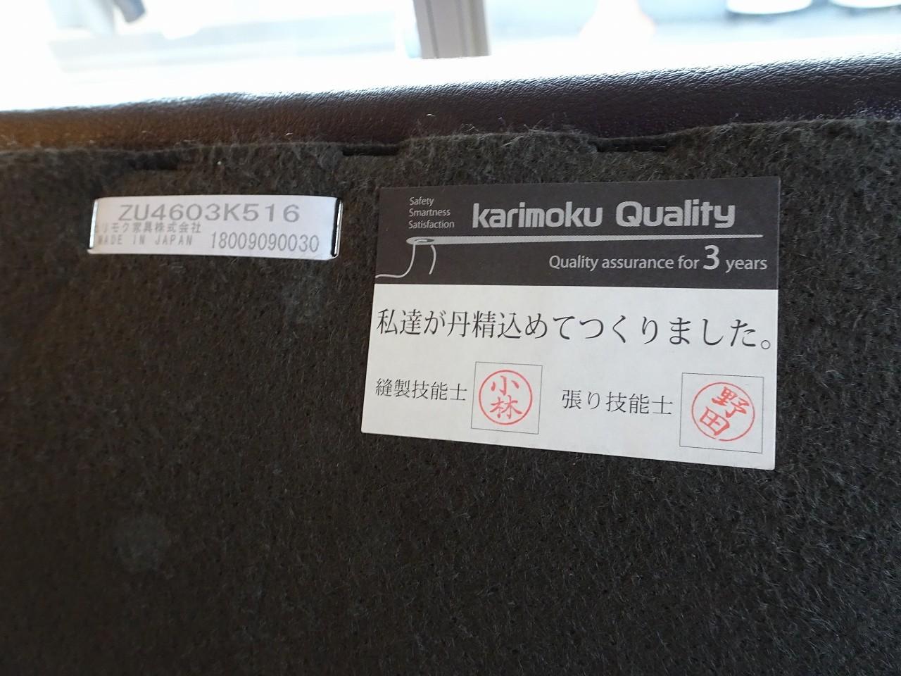 カリモク品番:ソファー ZU4603K516