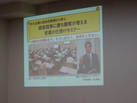 桐が大好きな社長ブログ 岸和田商工会議所主催のセミナーに出席しました。