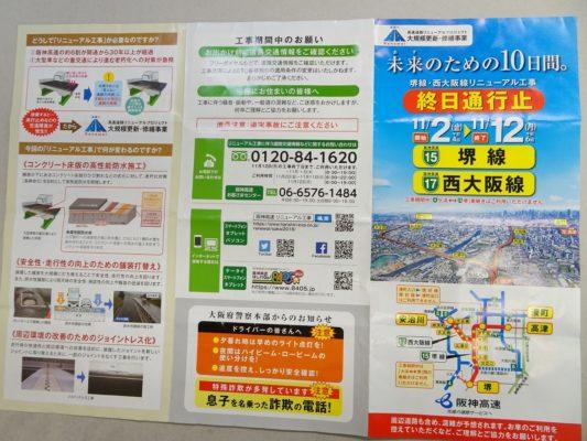 こだわりの桐箪笥の社長ブログ 阪神高速道路15号堺線 17号西大阪線 明日の16時から通行止めですよ。