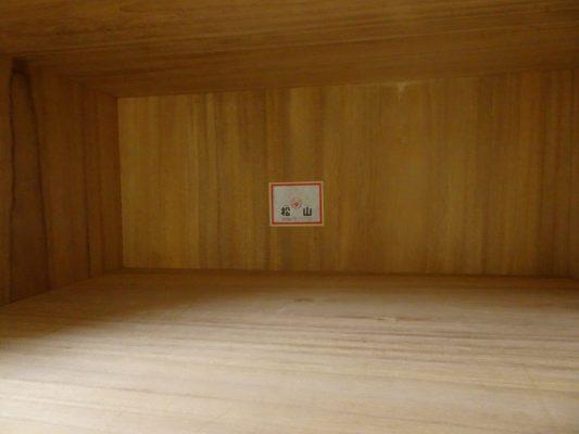 松山の桐タンスの証紙