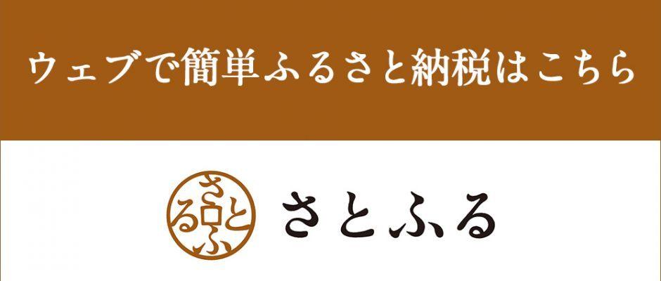 こだわりの桐箪笥の社長ブログ もうふるさと納税で桐箪笥が返礼されるラストスパートです。