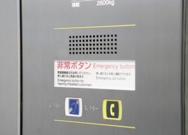 桐箪笥の社長ブログ エレベーターの非常ボタンはただおすだけではだめなんですね。!