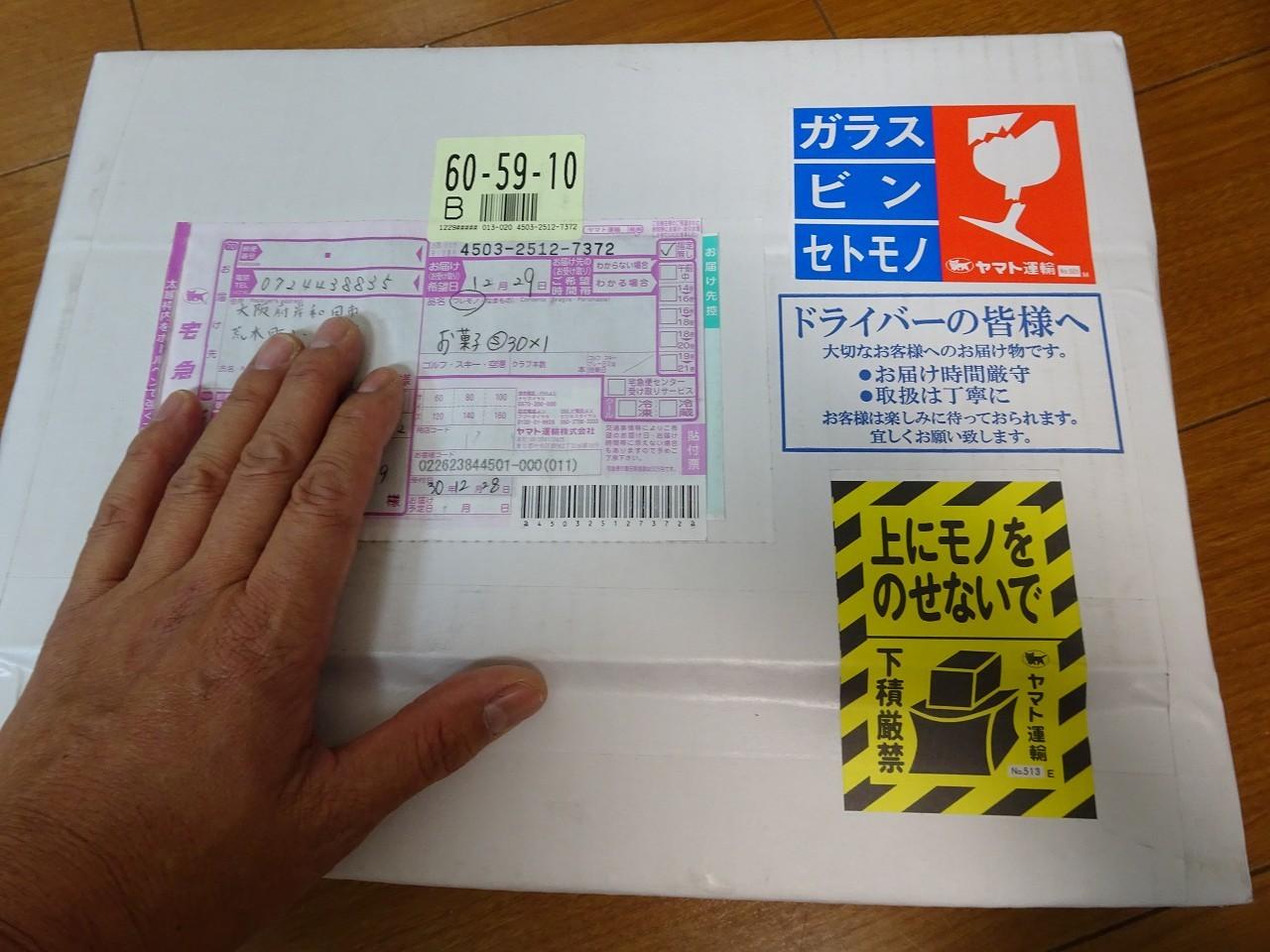桐タンスの社長ブログ 心温まる有難いお手紙とお菓子をいただきました。